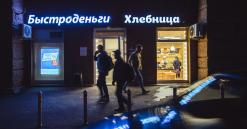 Russians Pull Out Credit Cards, and Consumer Debt Spirals