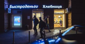 Russians Pulling Out Credit Cards, and Consumer Debt Spirals